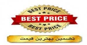 تضمین بهترین قیمت خدمات