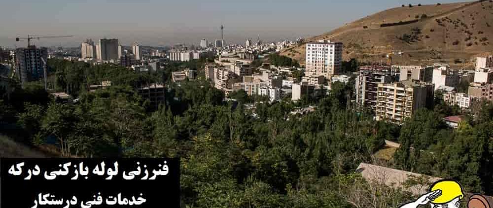 فنرزنی لوله بازکنی درکه تهران - خدمات فنی درستکار