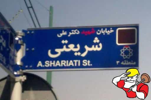 فنرزنی لوله بازکنی شریعتی تهران