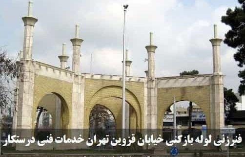 فنرزنی لوله بازکنی خیابان قزوین تهران