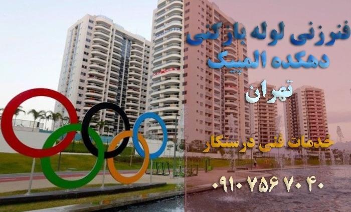 فنرزنی لوله بازکنی دهکده المپیک