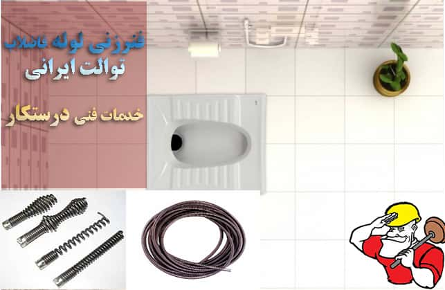 فنررنی لوله فاضلاب توالت ایرانی