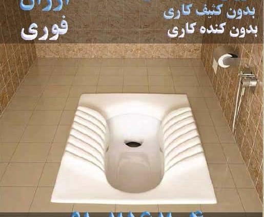فنرزنی لوله فاضلاب توالت ایرانی