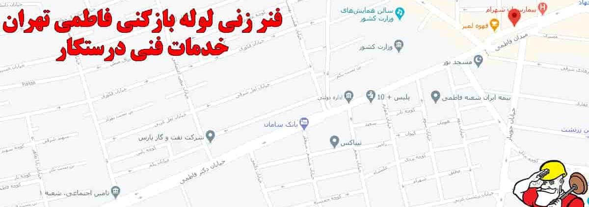 فنرزنی لوله بازکنی فاطمی تهران